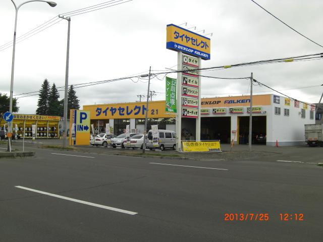 ダンロップタイヤ北海道(株) タイヤセレクト21