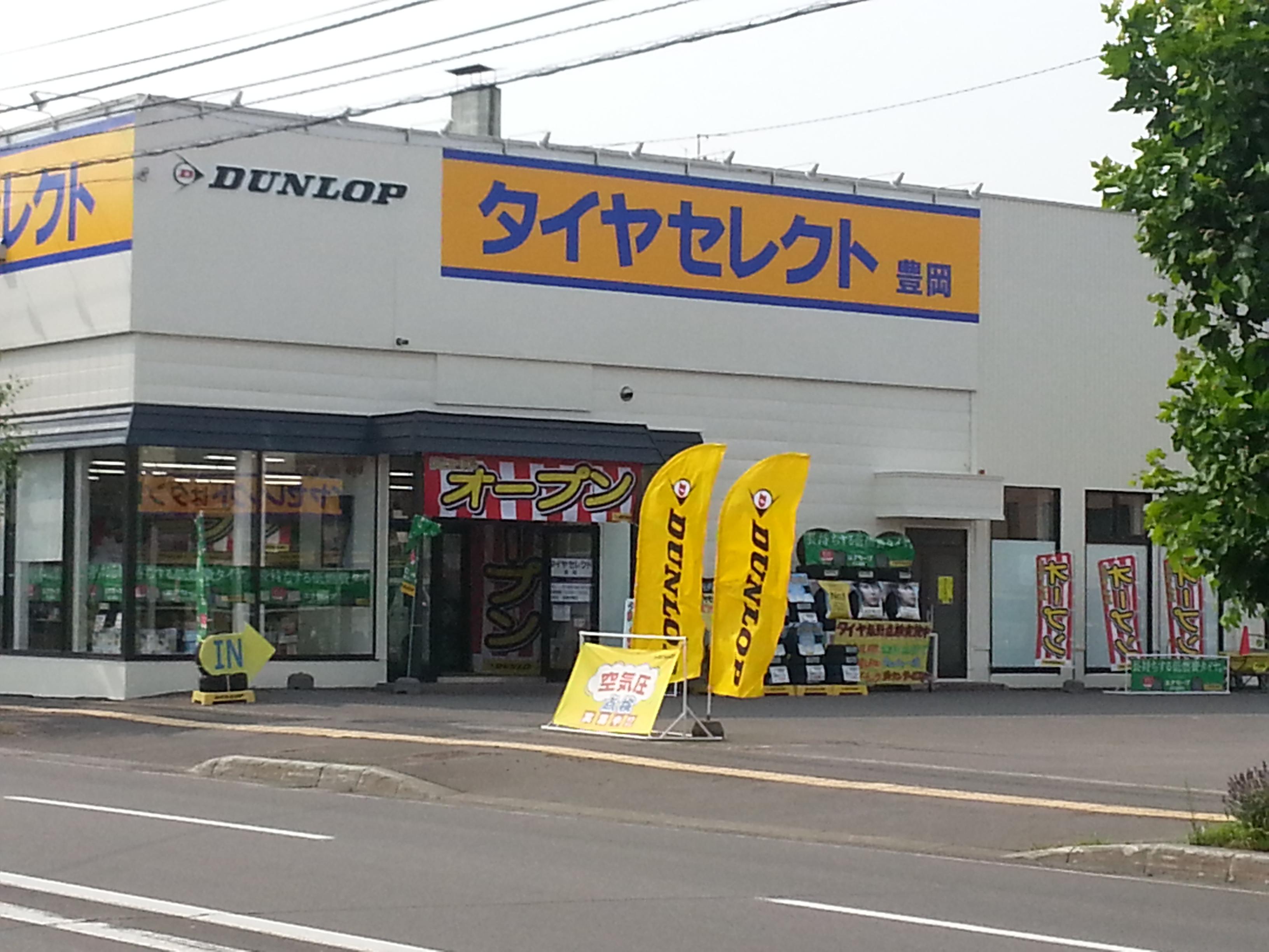 ダンロップタイヤ北海道(株) タイヤセレクト豊岡店