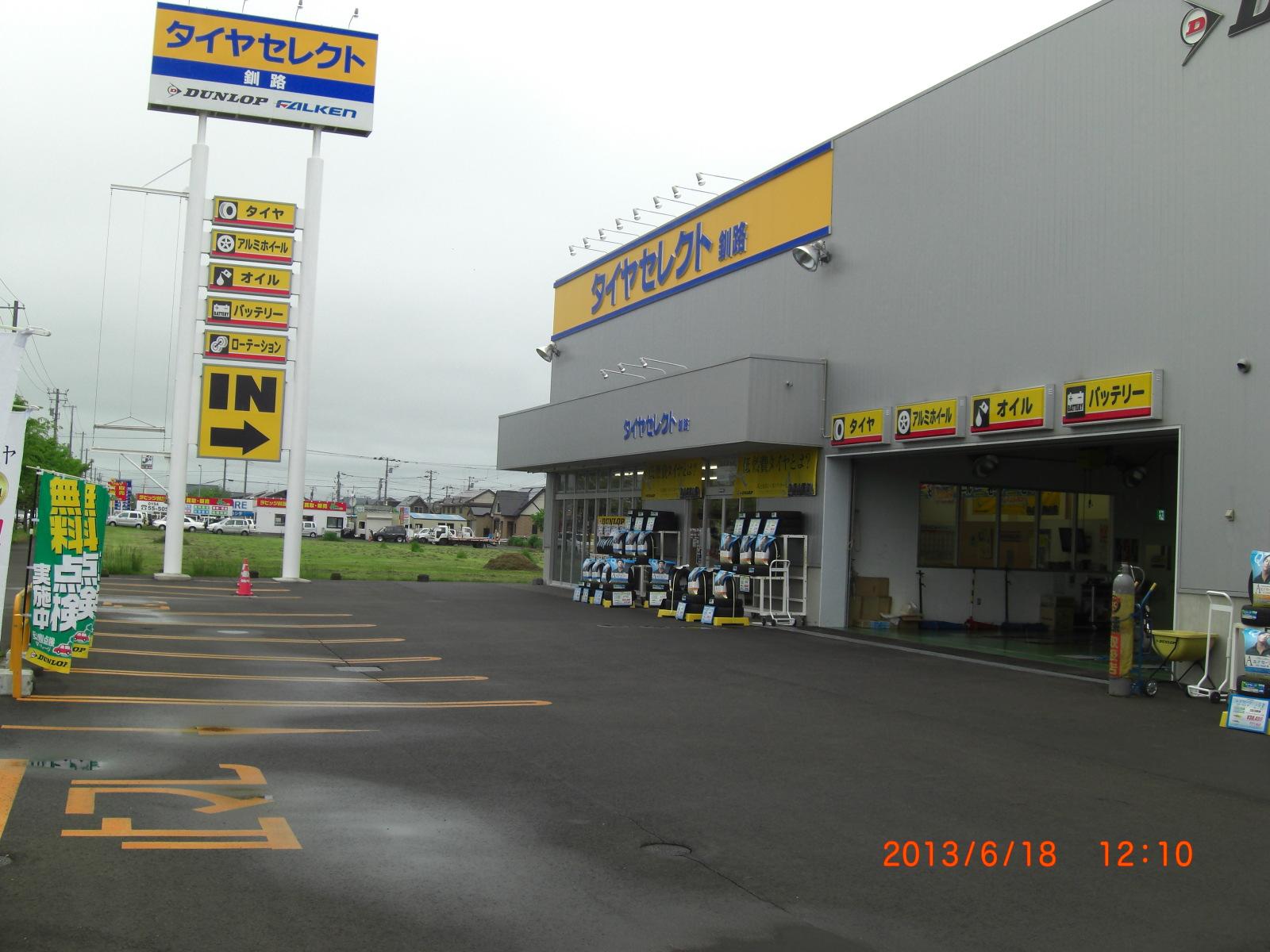 ダンロップタイヤ北海道(株) タイヤセレクト釧路店