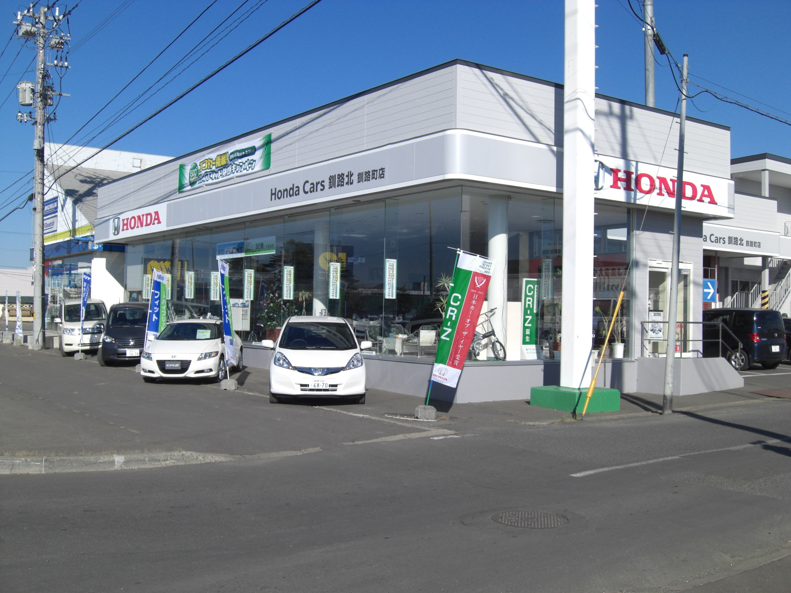 Honda Cars釧路北 釧路町店
