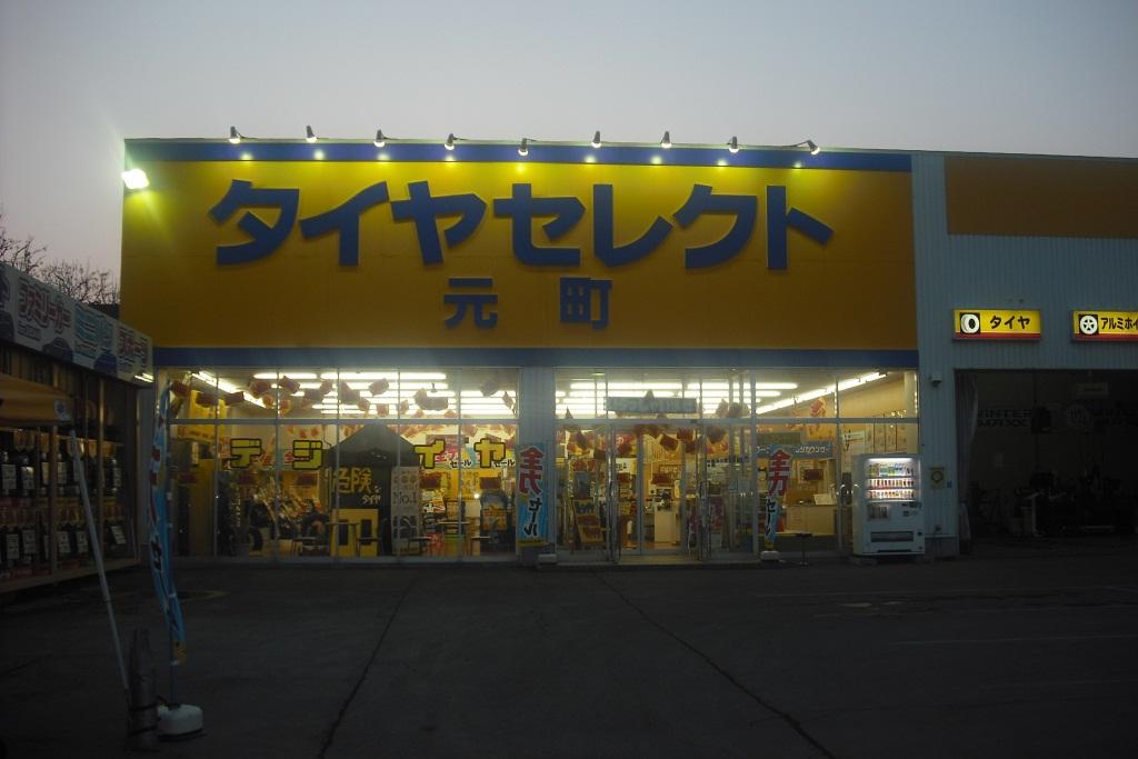 ダンロップタイヤ北海道(株) タイヤセレクト元町店