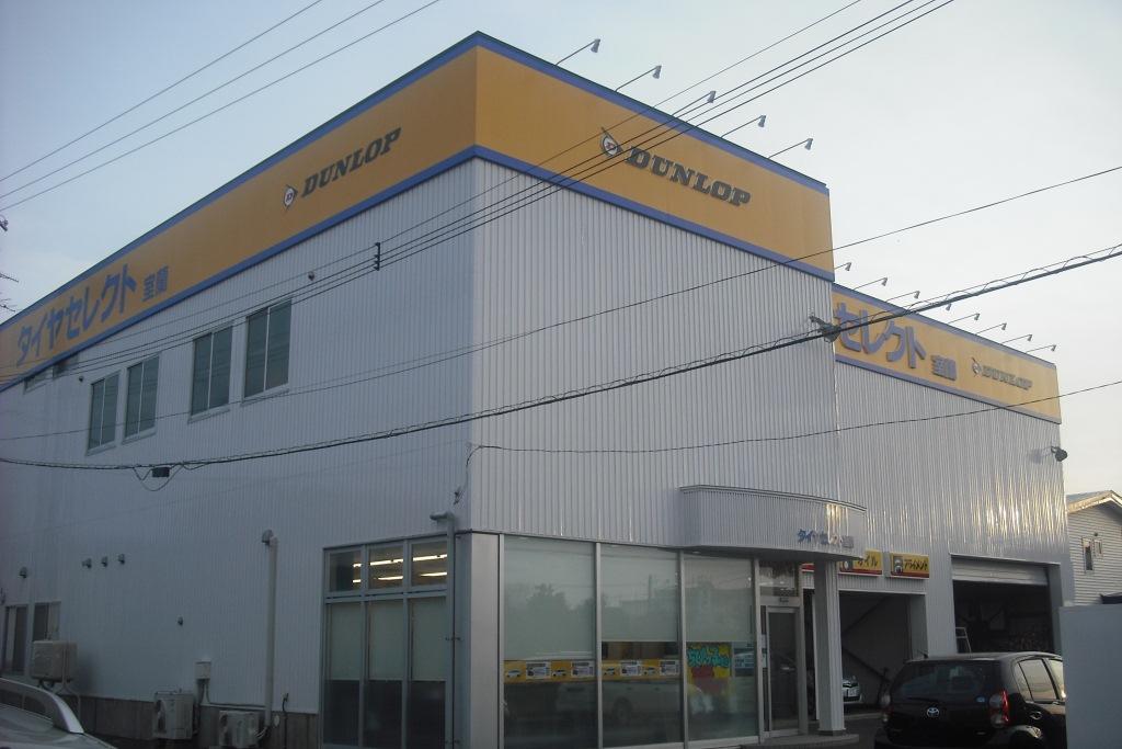 ダンロップタイヤ北海道(株) タイヤセレクト室蘭店