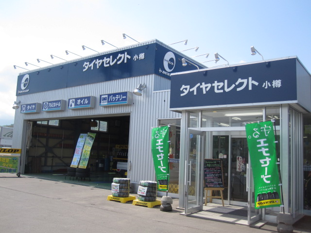 ダンロップタイヤ北海道(株) タイヤセレクト小樽