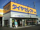 ダンロップタイヤ北海道(株) タイヤセレクト発寒店