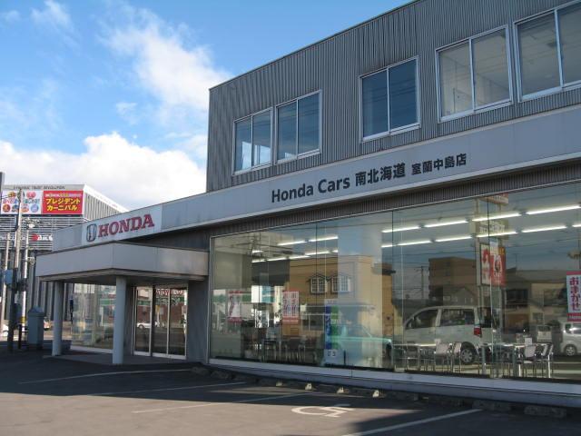 ホンダカーズ南北海道(株) 室蘭中島店