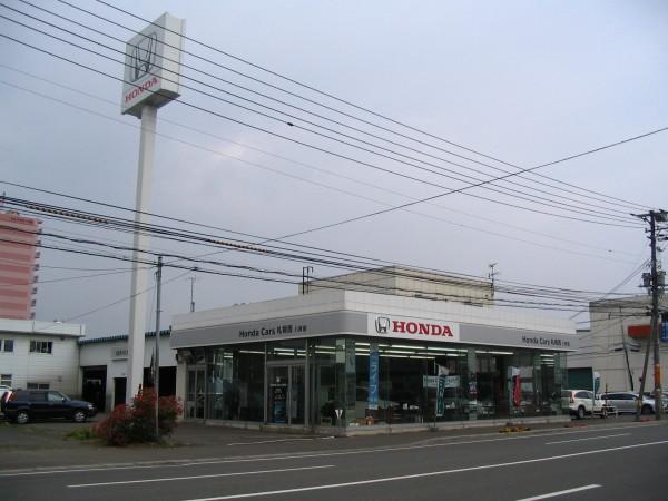 (株)ホンダプリモ札幌西 八軒店