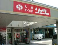 株式会社 リューツー  札幌流通店