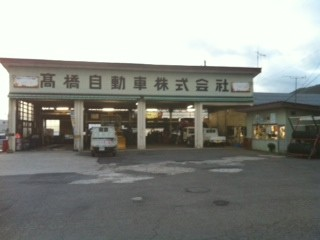 高橋自動車(株)