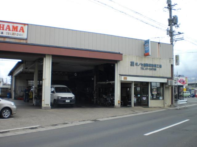 (有)ヰノセ自動車整備工場