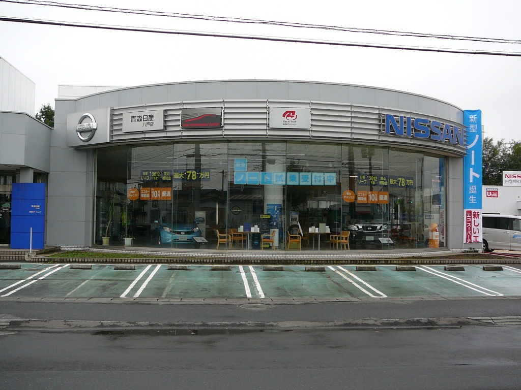 青森日産自動車(株) 八戸店