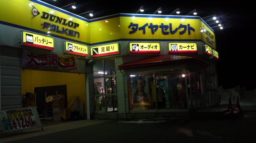 ダンロップタイヤ東北(株) タイヤセレクト米沢