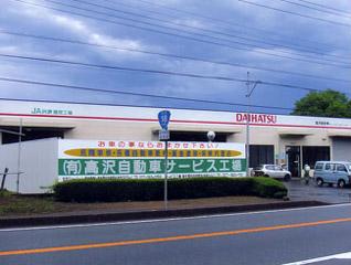 (有)高沢自動車