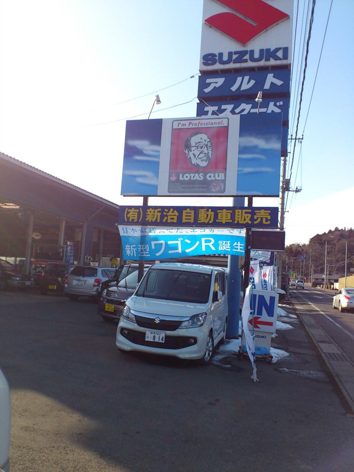 (有)新治自動車販売