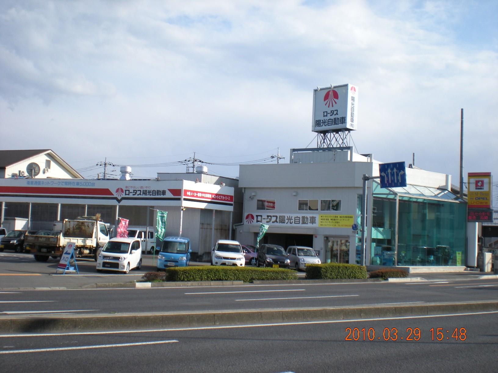陽光自動車(有)