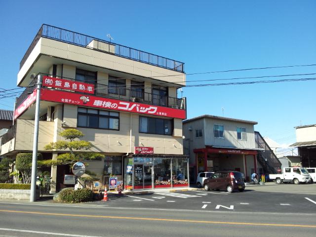 車検のコバック 藤岡店 (有)飯島自動車