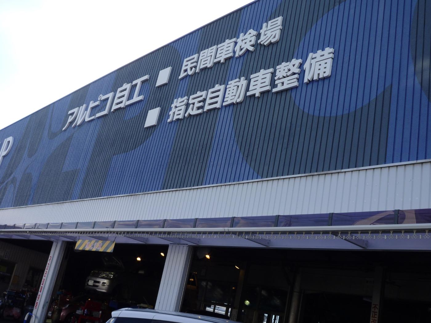 アルピコ自工(株) 松本事業所