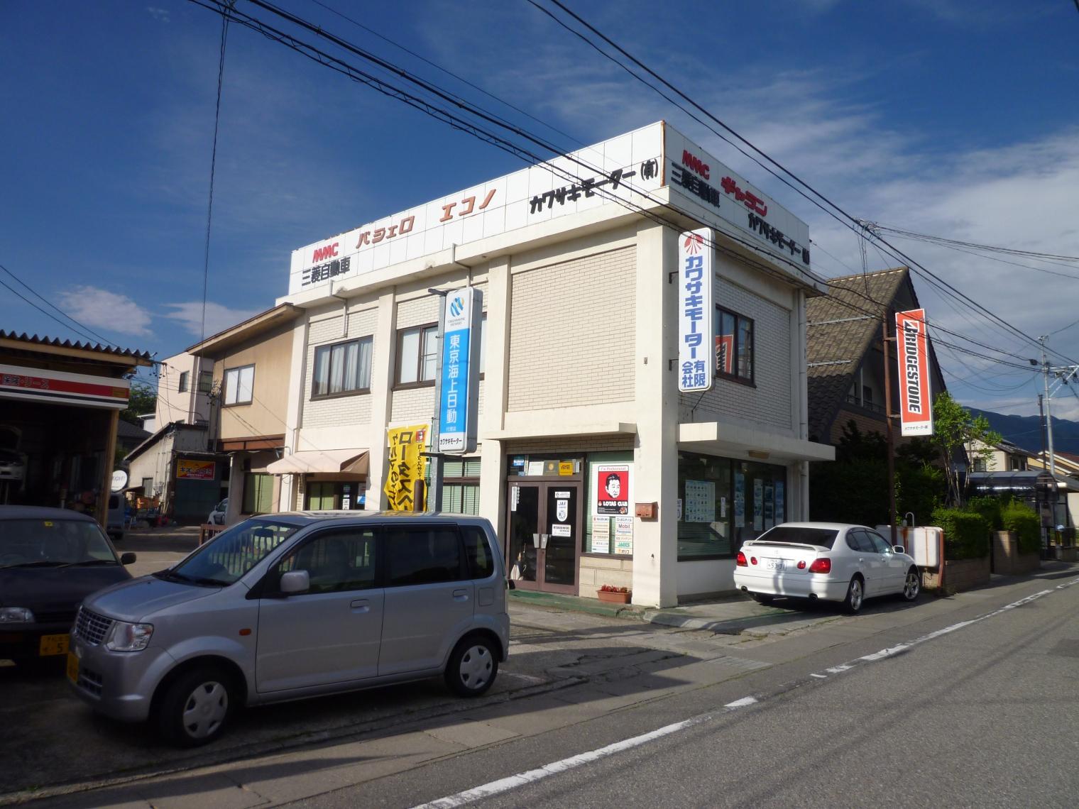 カワサキモーター(有)
