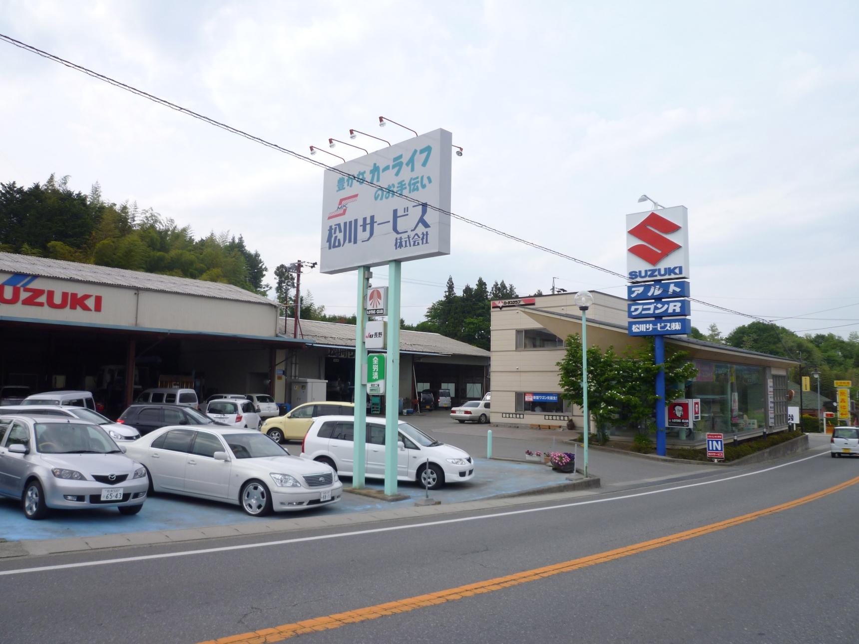 松川サービス(株)