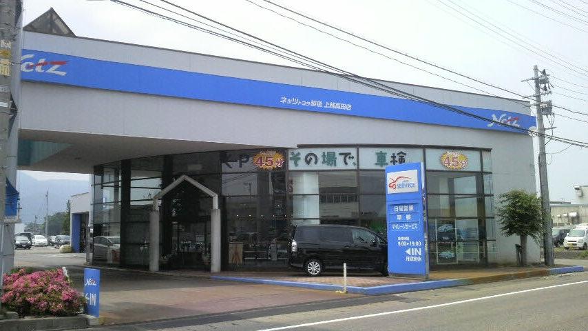 ネッツトヨタ越後(株) 上越高田店
