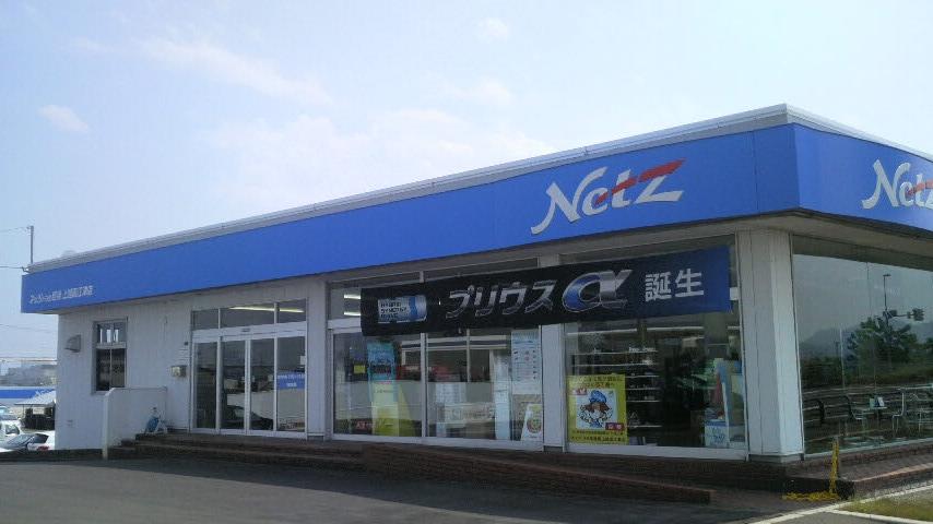 ネッツトヨタ越後(株) 上越直江津店