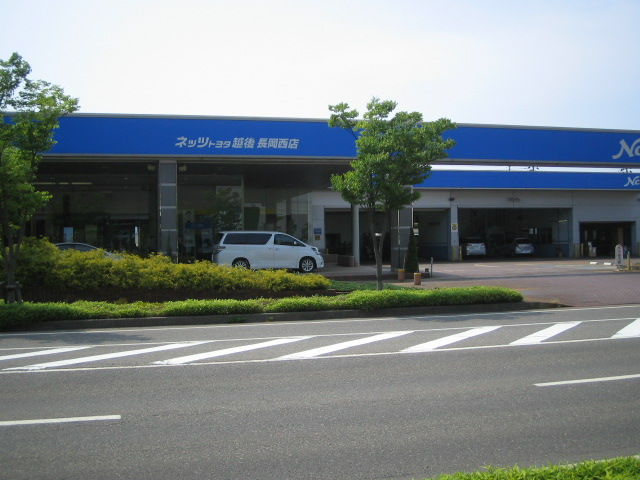 ネッツトヨタ越後(株) 長岡西店
