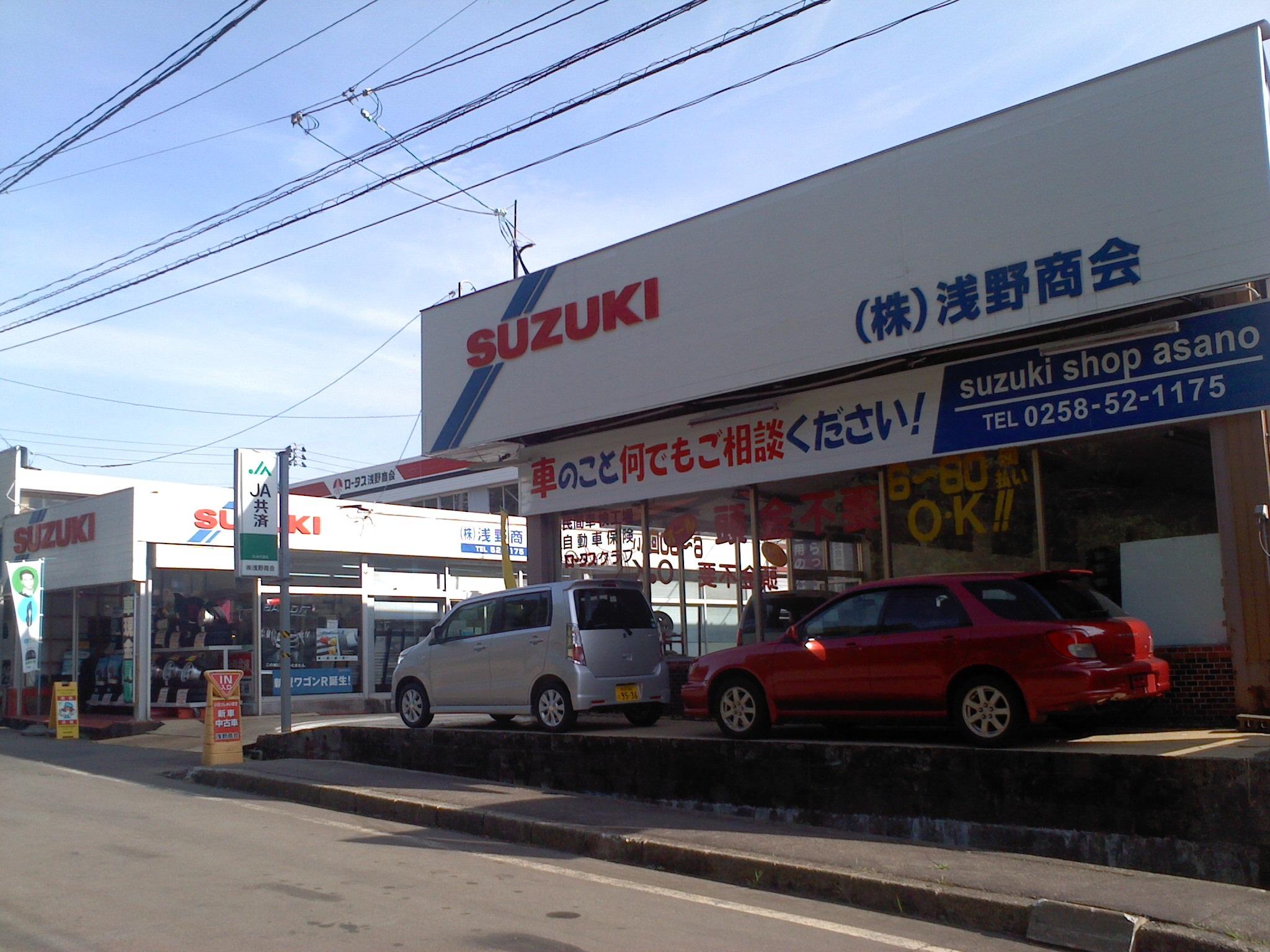 (株)浅野商会