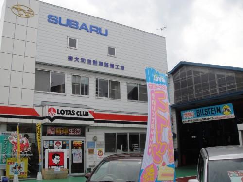 (有)大和自動車整備工場