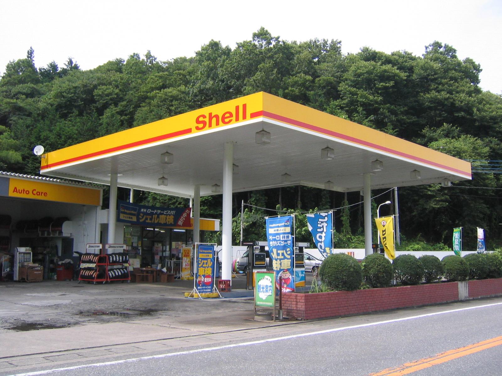 (有)藤沢油店