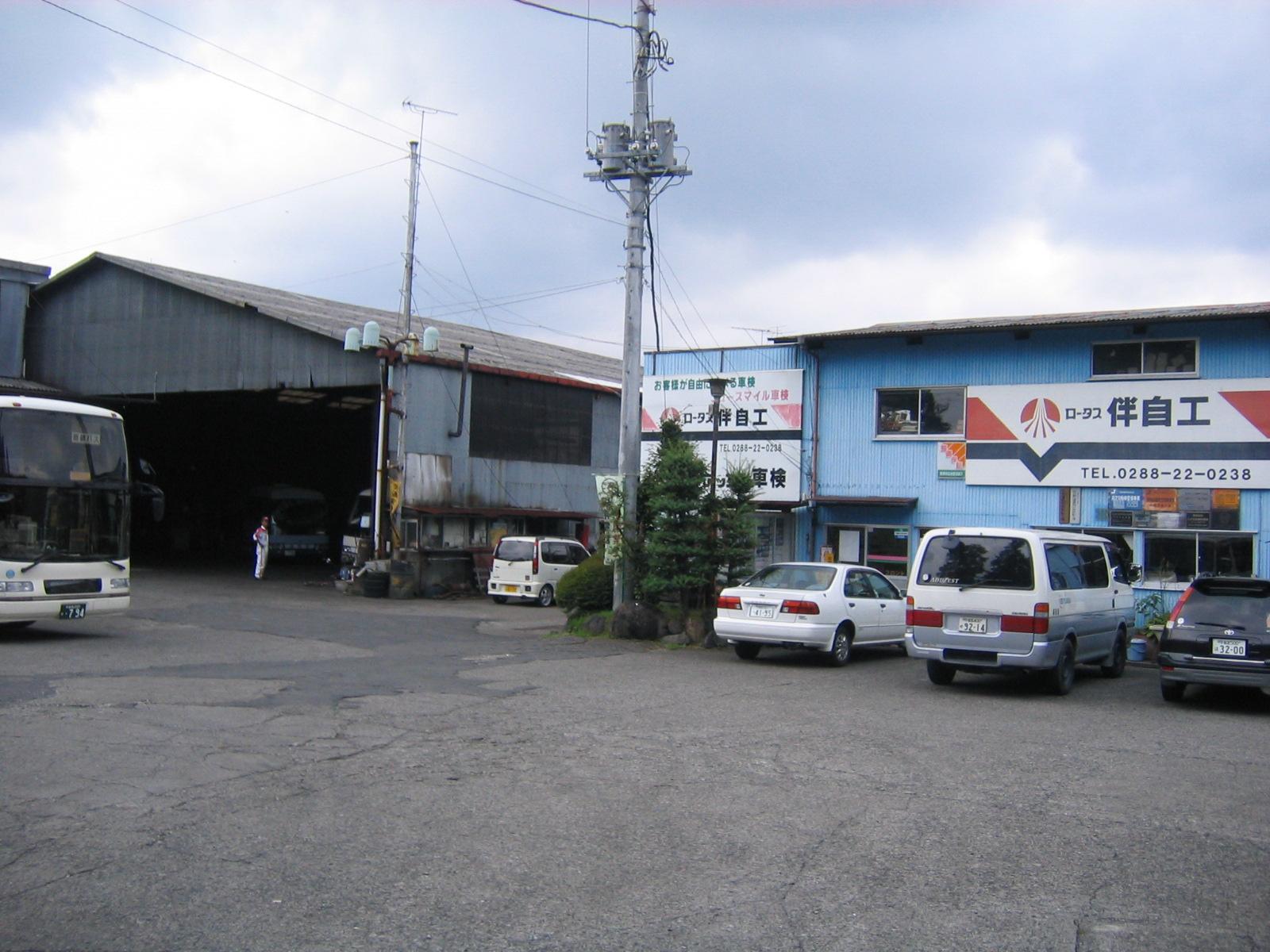 (有)伴自動車工業所