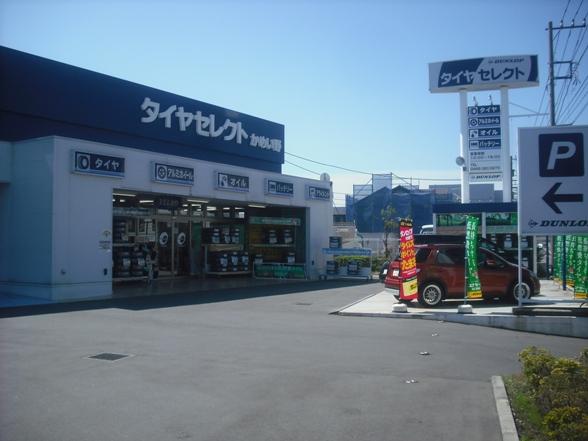 ダンロップタイヤ中央(株) タイヤセレクトかめい野店