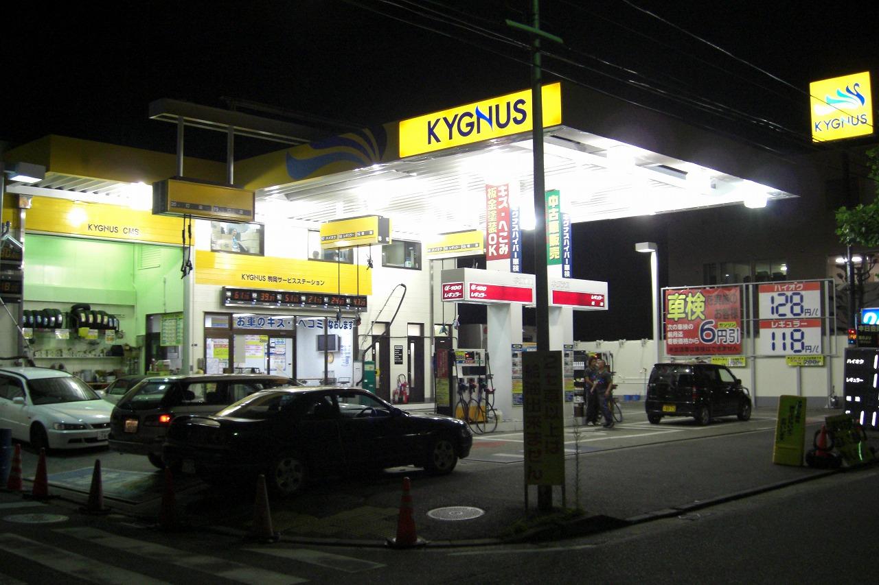 中央石油(株) 駒岡サービスステーション