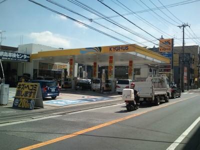 中央石油(株) 綱島サービスステーション