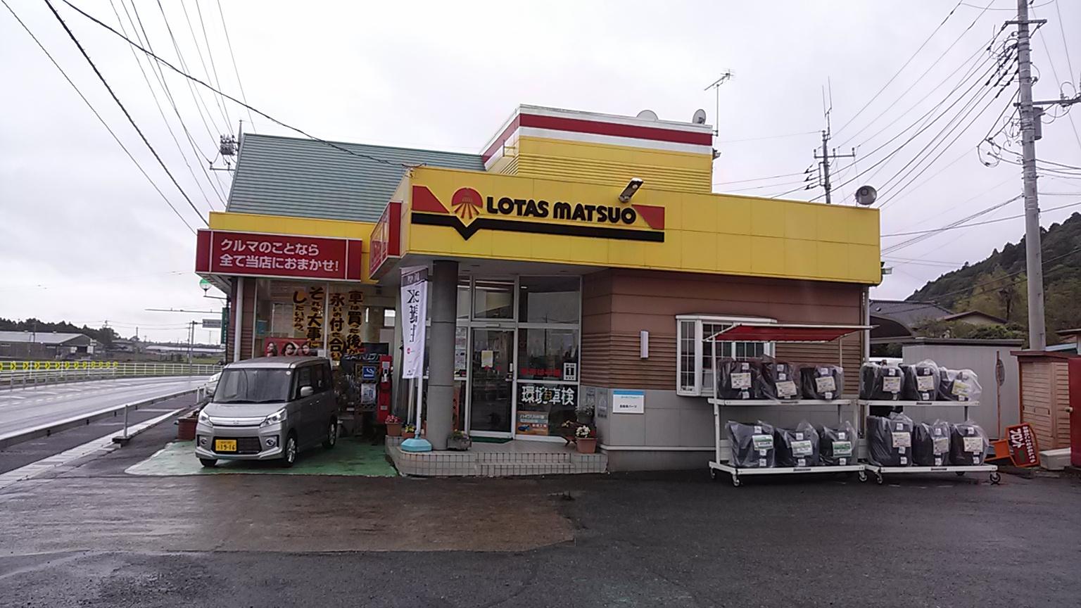 (有)松尾商会 ロータスマツオ