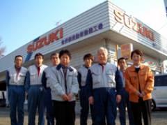 (有)折原自動車整備工場