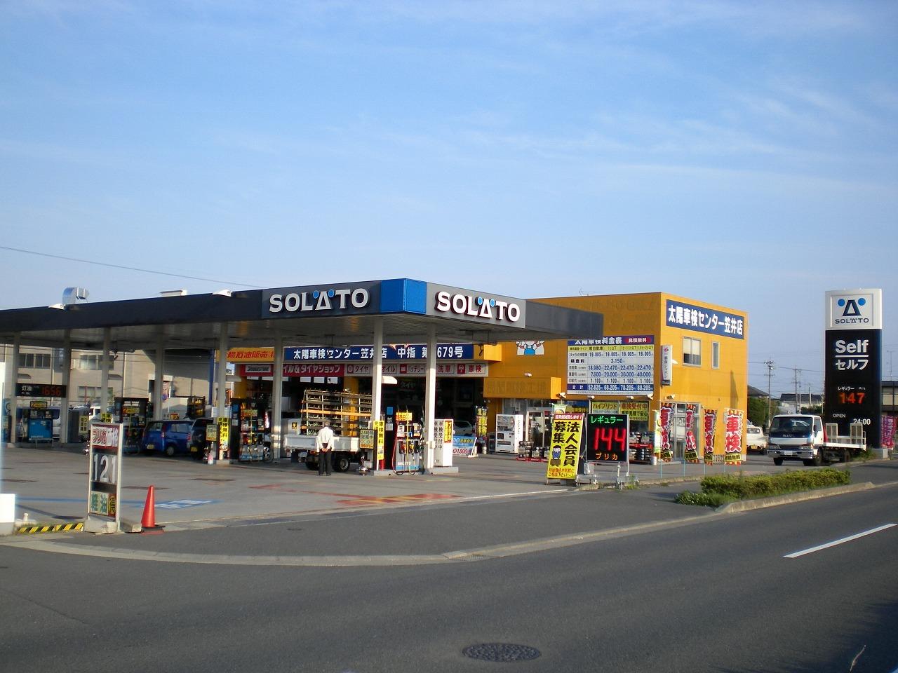 太陽石油販売(株) セルフ浜松インター給油所