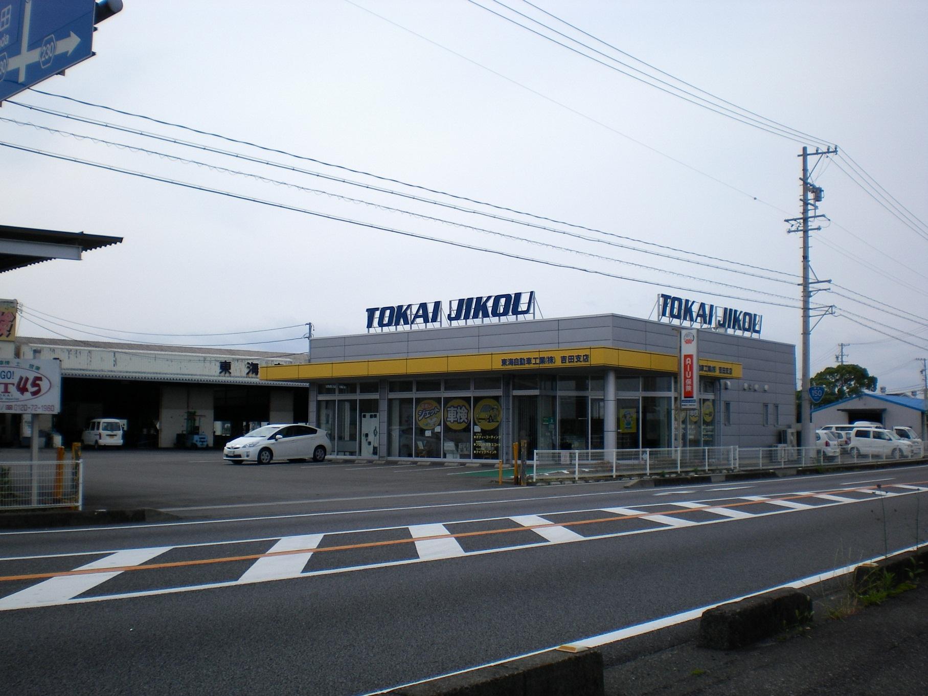東海自動車工業(株) 吉田支店