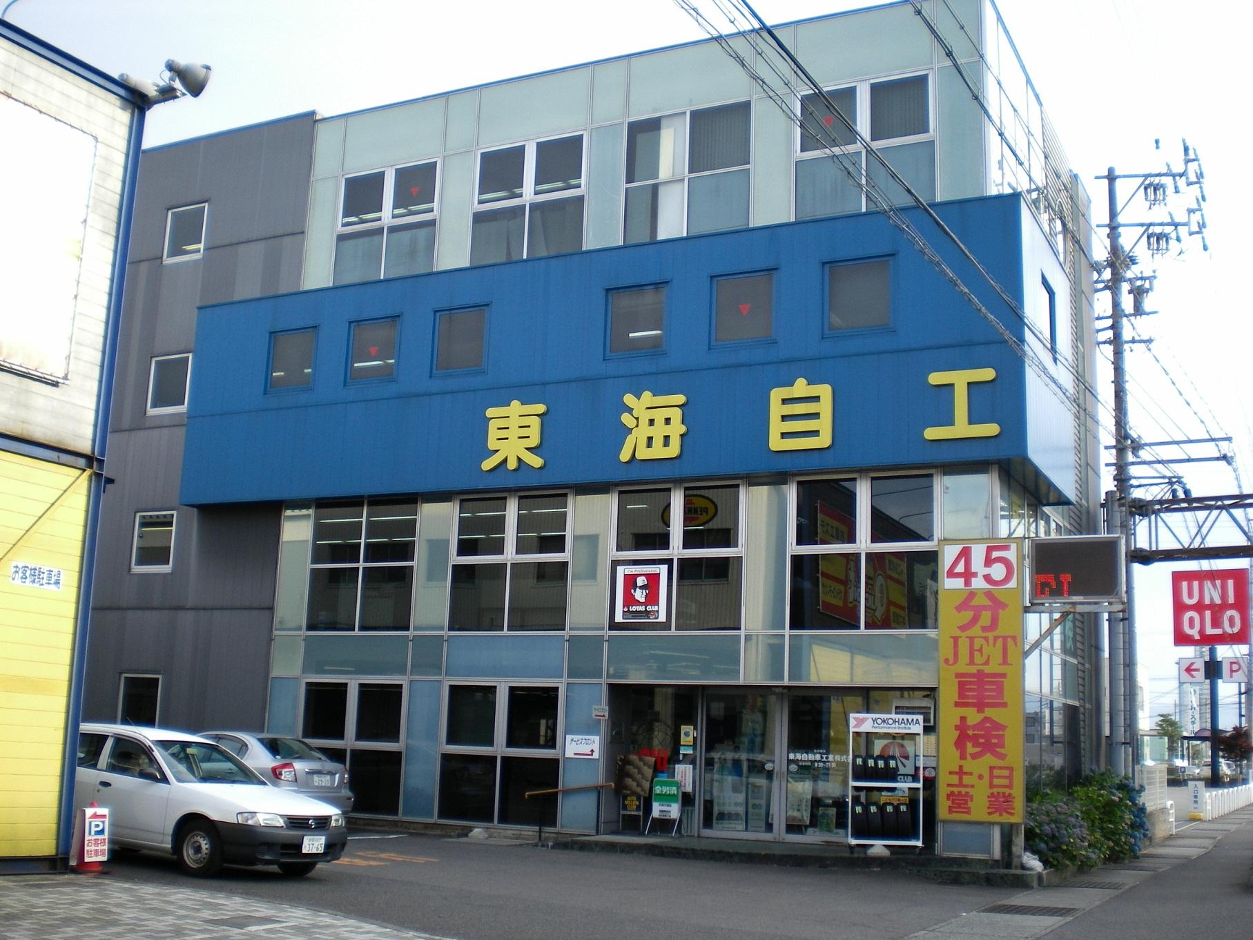 東海自動車工業(株) 静岡支店