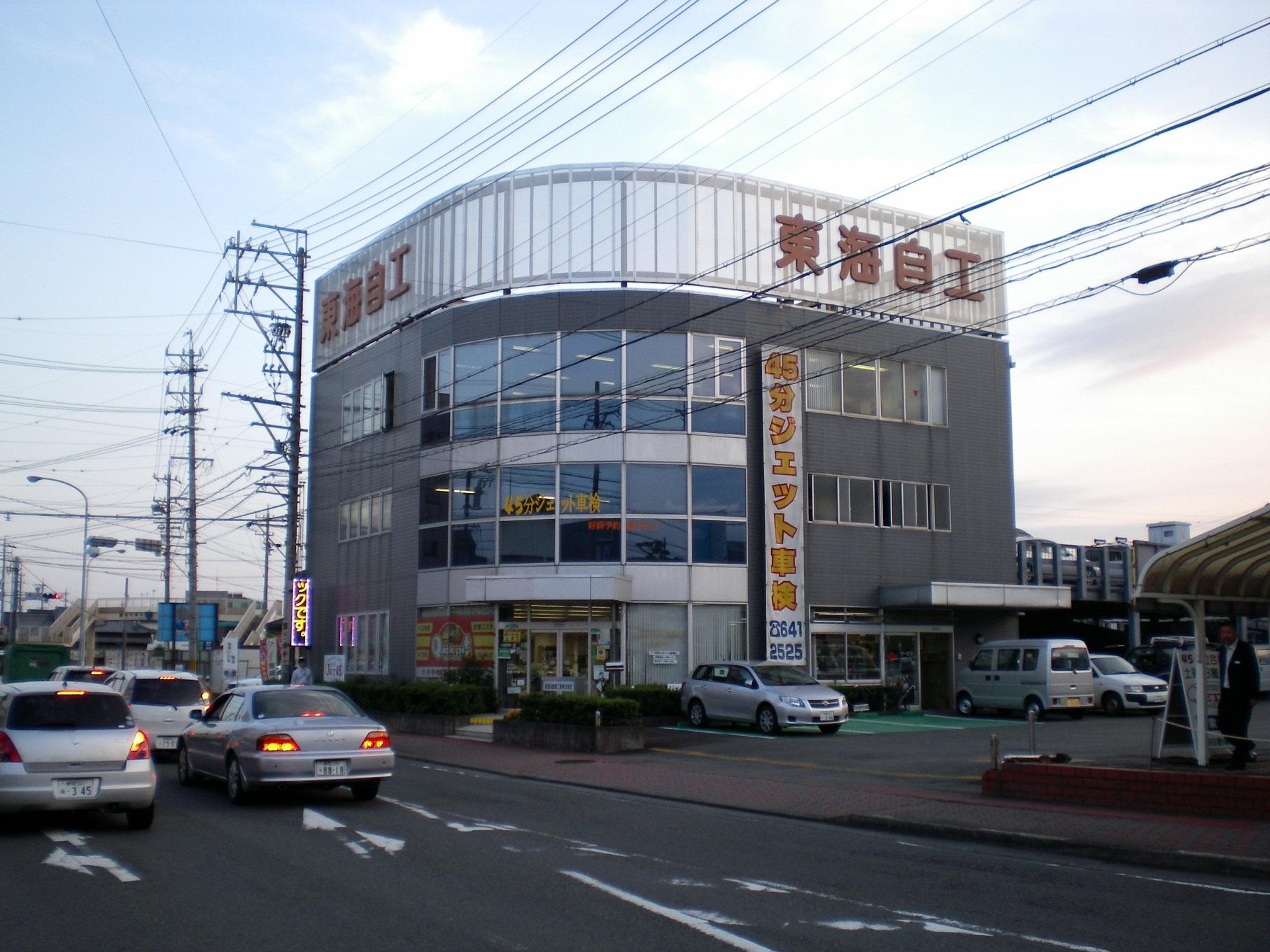 東海自動車工業(株) 藤枝支店