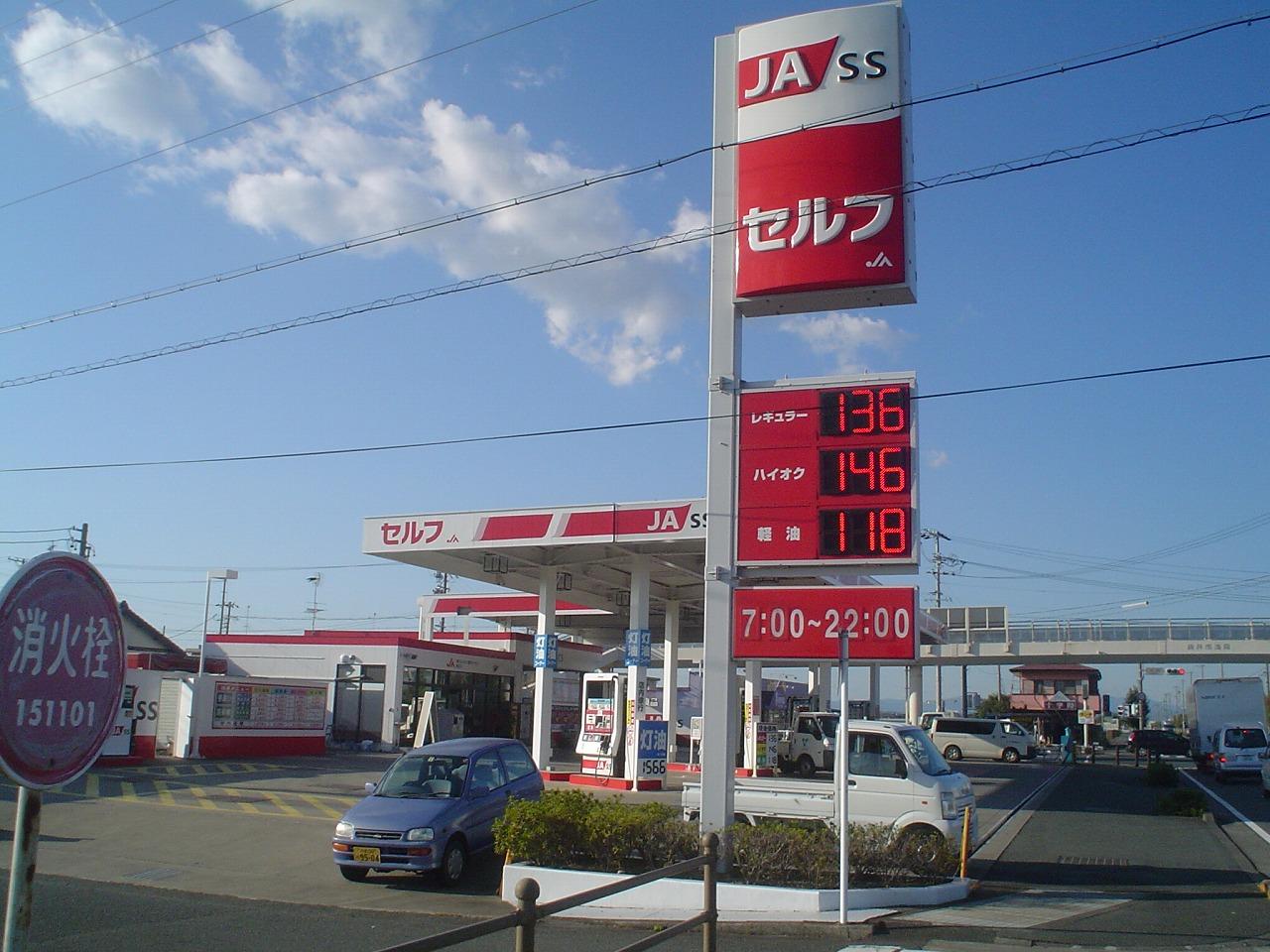 (株)ジェイエイ遠中サービス セルフ浅羽ステーション