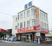 (株)昭和自動車商会