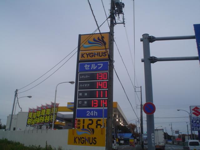 大同石油(株) 浜北新原給油所