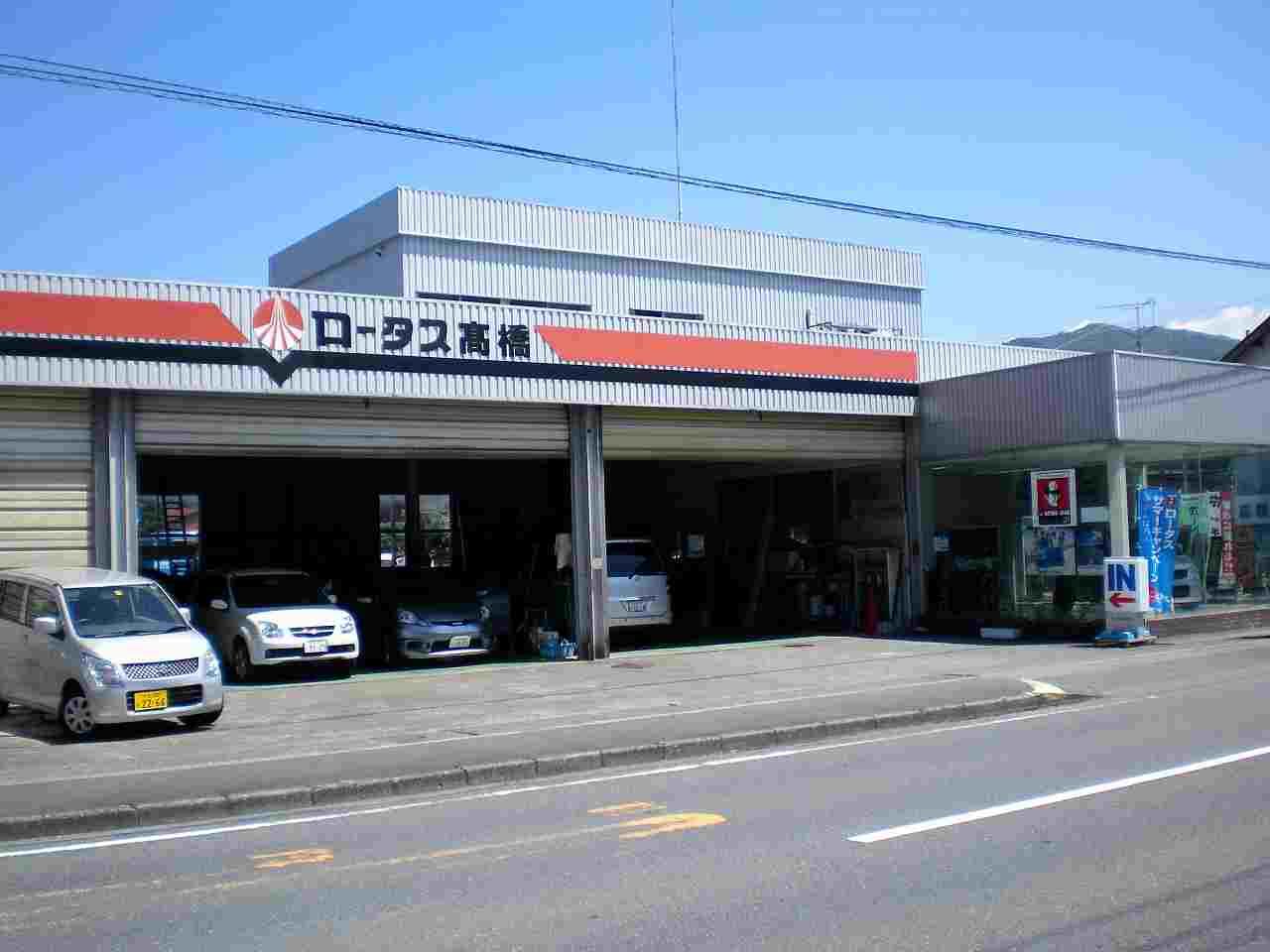 高橋自動車工業(株)