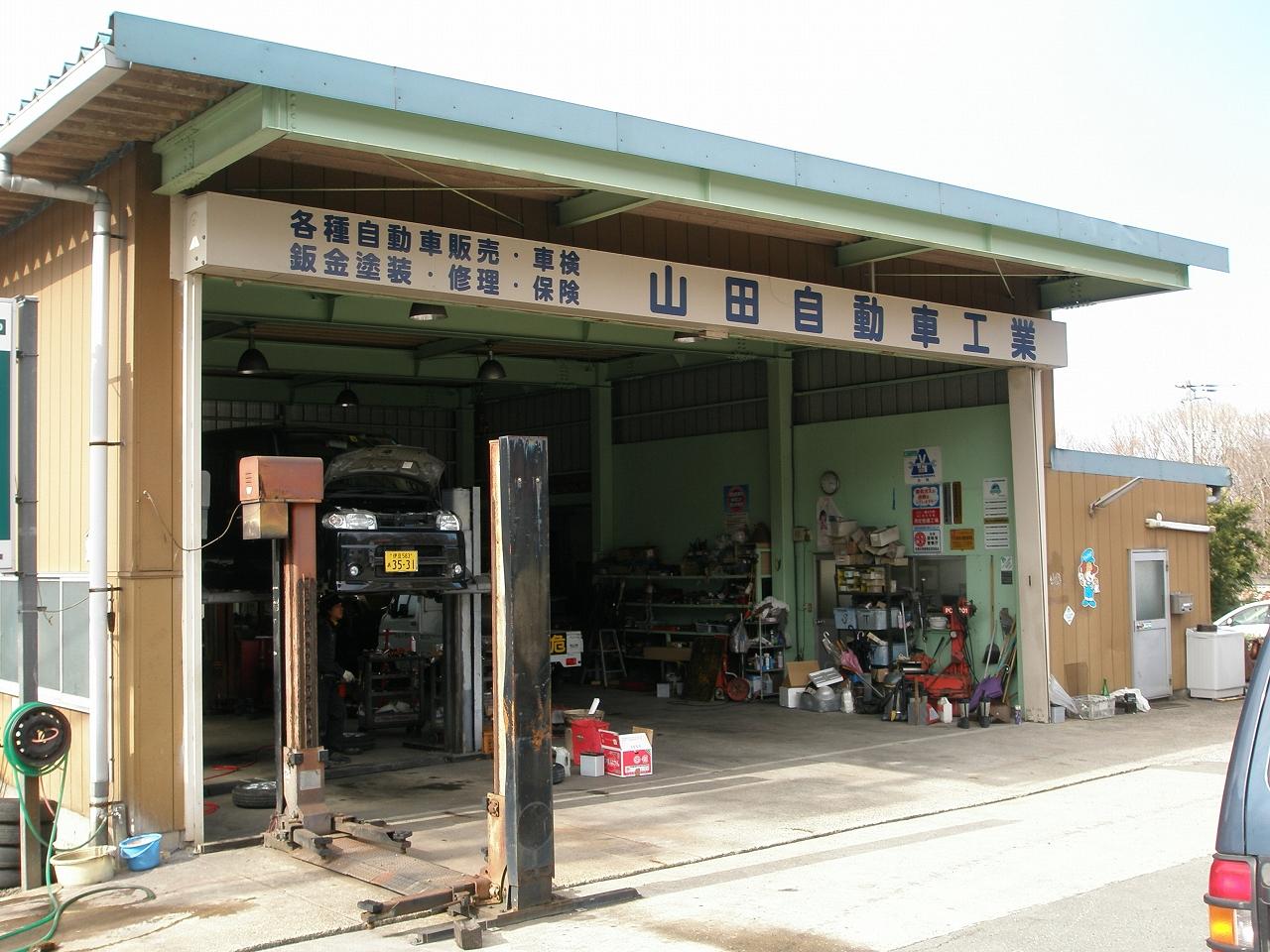 山田自動車工業