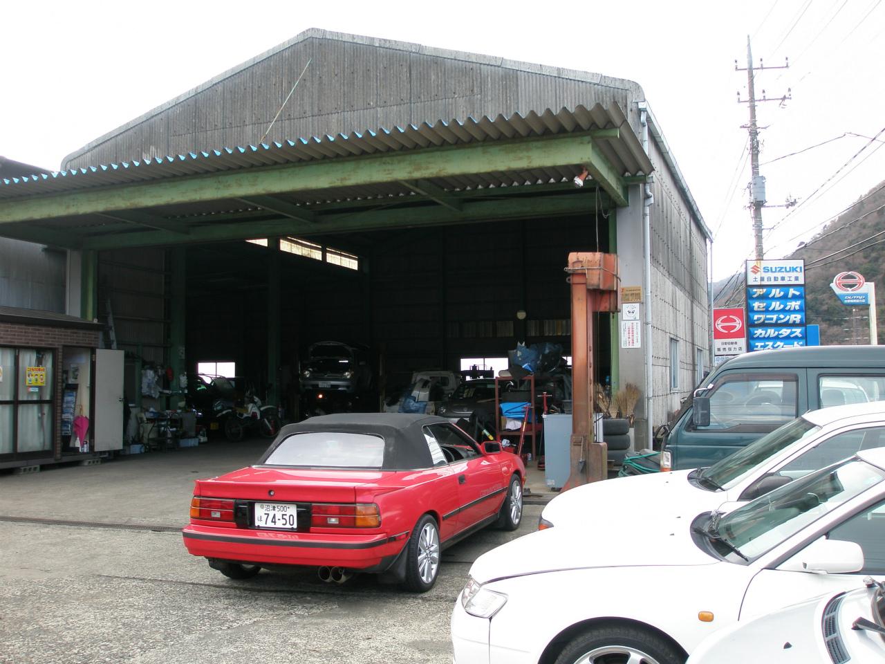 土屋自動車工業