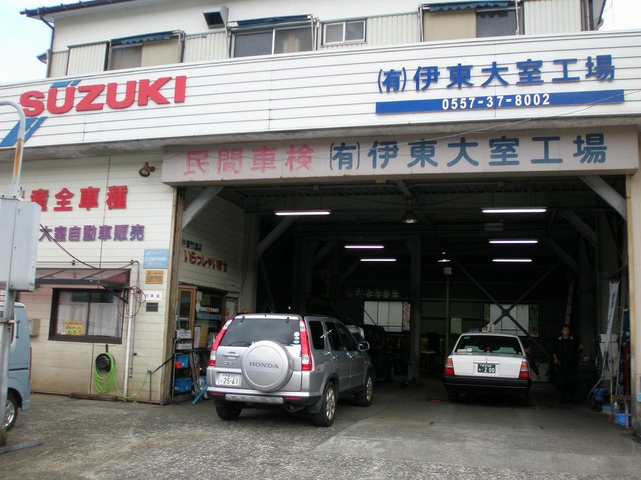 (有)伊東大室工場