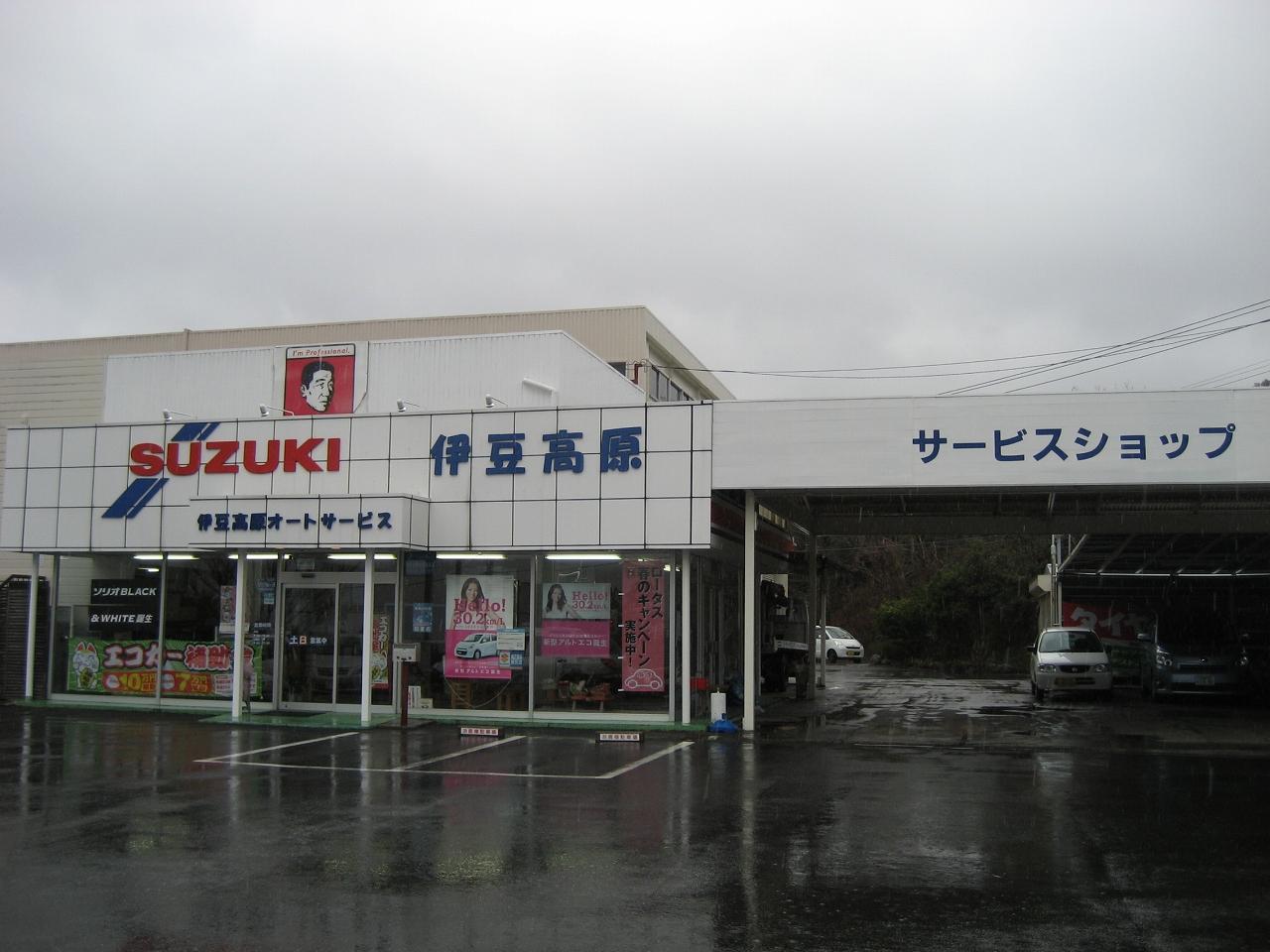 (有)伊豆高原オートサービス