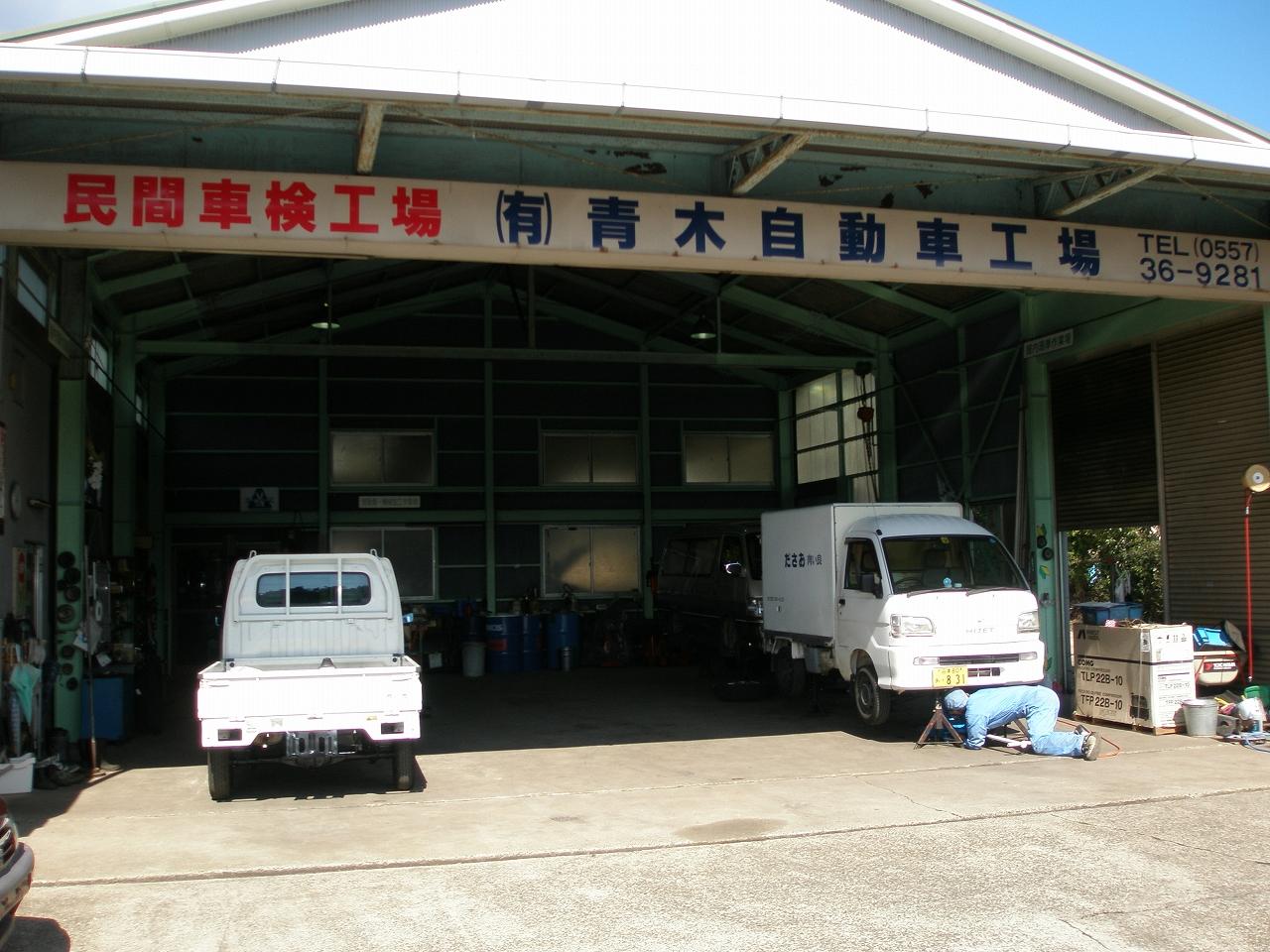 (有)青木自動車工場
