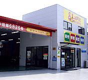 平和石油(株) Lapitオートサービス