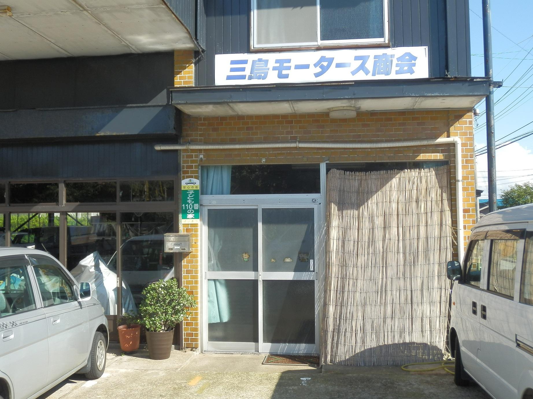 三島モータース商会