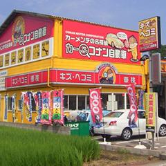(有)湖南自動車商会